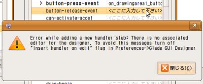 01_anjuta_handler_error.png