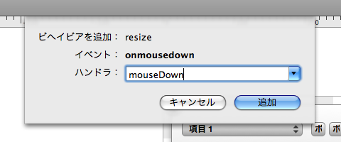 0905_make_mousedown_handler.png