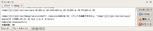 0910_anjuta_config_error.png