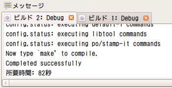 0910_anjuta_config_success.png