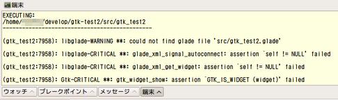 0910_anjuta_glade_error.png