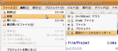 0911_anjuta_importmenu.png