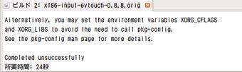 0911_evtouch_builderror.png