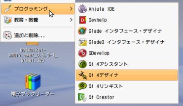 1002_qt_menu.png