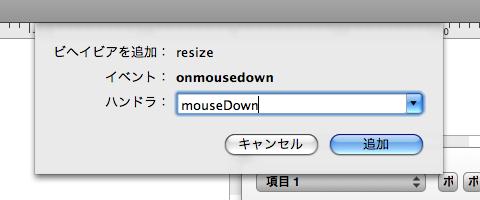 0905_make_mousedown_handler.png