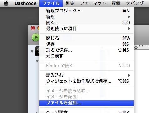 0905_menu_file_add.png